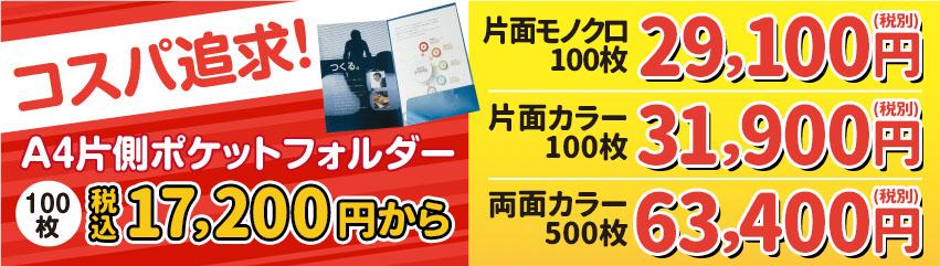A4片側ポケットフォルダー【KP4N】